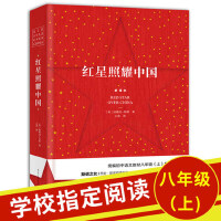红星照耀中国原著完整版 统编初中语文教材八年级上册指定阅读 初中生新课标阅读 8年级上册必读书籍