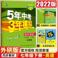 五年中考三年模拟七年级下册英语5年中考3年模拟外研版2020新版五三中考初一7年级下册英语