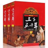 中华上下五千年 学校老师推荐阅读 林汉达上中下全套3册 6-12周岁青少年儿童历史图书读物中小学生课外阅读中国古代历史