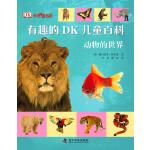 有趣的Dk儿童百科―动物的世界(平装)(专为儿童打造的百科全书,科学小达人必备宝典!)