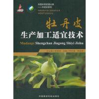 牡丹皮生产加工适宜技术(中药材生产加工适宜技术丛书)