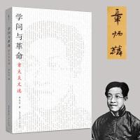 革命与学问:章太炎文选-太古丛书(第一辑)-从这本书走进章太炎的思想世界