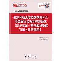 [考研]2021年北京师范大学哲学学院711马克思主义哲学考研题库【历年真题+参考教材课后习题+章节题库】|考试教材|