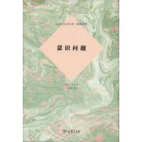 意识问题(心灵与认知文库・原典系列) 【英】C.麦金 商务印书馆
