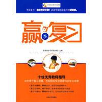 【二手书8成新】赢在复习(临门一脚 赢在复习 新教育学习研究机构 大众文艺出版社