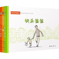 温馨家庭图画书(全三册)