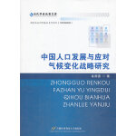 中国人口发展与应对气候变化战略研究
