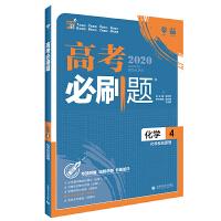 理想树67高考2020新版高考必刷题 化学4 化学反应原理 高考专题训练