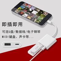 OTG数据线苹果U盘USB头转换器iPhone x连接ipad平板唱吧手机全民k歌辅助通用外置声卡直 升级版OTG(支