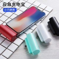 应急充电宝 口袋非一次性手指宝适用于苹果手机 迷你胶囊移动电源 苹果 炫酷黑3000mAh