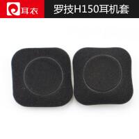 罗技H150耳棉套H130 H250海绵套 头戴式耳机套 加厚48x48mm保护套