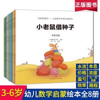 全8册 奇妙的数学儿童数学应用奇妙绘本 儿童绘本3 6岁经典绘本排行榜 奇妙数学绘本宝宝早教好玩的数学绘本一年级二年级幼儿园书籍数学应用启蒙思维训练游戏故事绘本读物图书六岁儿童读的书五岁儿童读物