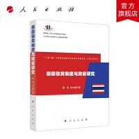 泰国教育制度与政策研究 人民出版社
