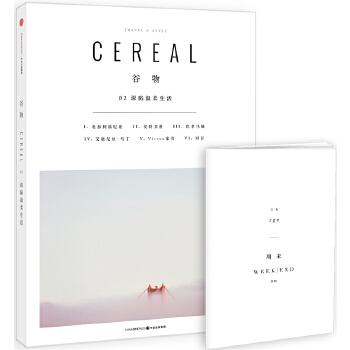 谷物02:深陷温柔生活 Cereal中文版,一个有关旅行与生活的系列读物。提供不同于旅游指南的深度体验,附文学别册《周末》