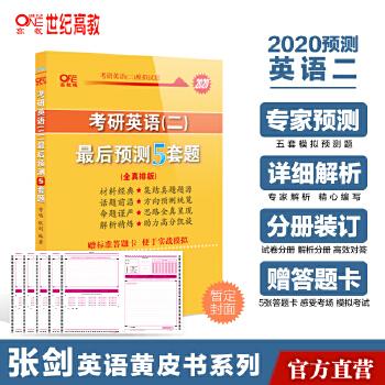 [包邮]张剑黄皮书考研英语二 2020考研英语(二)最后预测5套题 考研英语二模拟卷冲刺 张剑五套题