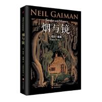 新书--英国现代短篇小说集:烟与镜 尼尔・盖曼 著 不圆的珍珠 等 译 9787532161591 上海文艺出版社