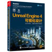 现货正版 Unreal Engine4可视化设计交互可视化动画与渲染开发绝艺 UE4数据导入处理照明高级材料渲染技巧 视