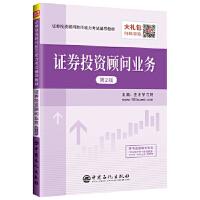 证券投资顾问业务 9787511450470 中国石化出版社有限公司 圣才学习网