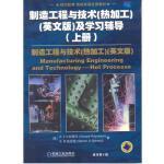 制造工程与技术(热加工英文版)及学习辅导(上下册)(全两册)