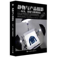 【二手旧书9成新】静物与产品摄影――布光.拍摄与修图技法-刘君武著-9787121273186 电子工业出版社