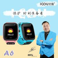 艾蔻A6 儿童电话手表 智能定位手表电话 手表手机插卡LBS+AGPS多重定位学生儿童电话手表  儿童定位手表