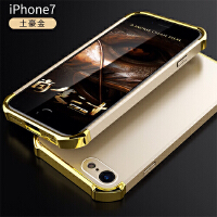 BaaN iPhone7手机壳苹果7保护套防摔全包边防指纹电镀三段硬壳 土豪金