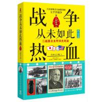 【旧书二手书8新正版】 战争从未如此热血-二战美日太平洋大对决 9787513904681 关