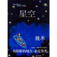【二手书8成新】星空(店庆专用,限量500册售完为止 几米 绘 现代出版社