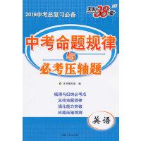 【二手书8成新】天利38套英语--(2016中考命题规律与必考压轴题 中考命题研究组 西藏人民出版社