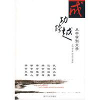 【二手书8成新】成功跨越:从中学到大学 胡礼祥 浙江人民出版社