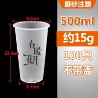 【好货优选】一次性奶茶杯90口径磨砂杯注塑杯500ml网红奶茶塑料杯打包杯子LOGO 春暖花开磨砂 500ml 15g