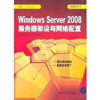 Windows Server 2008服务器架设与网络配置(配光盘)(网管天下)