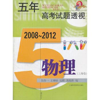 五年高考试题透视  2008~2012(上海卷) 物理