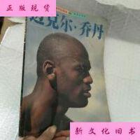 【二手旧书9成新】迈克尔乔丹 /雷良波主编 珠海出版社