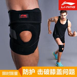LI-NING/李宁护具 加压弹簧护膝篮球跑步半月板损伤护具 户外骑行登山健身防护男女
