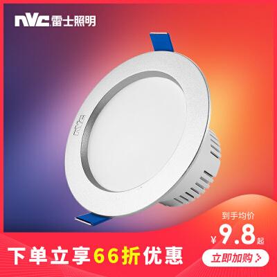 雷士照明 LED筒灯 3W 5W筒射灯 开头70-105三色可选 亮度高 光衰低