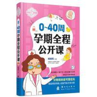 【二手书8成新】0~40周孕期全程公开课 刘晶晶 新时代出版社