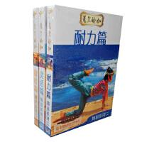 蕙兰瑜伽简易系列二 全集---健壮篇・灵活篇・耐力篇(3DVD) 瑜伽健康养生系列 光盘