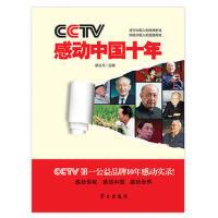 【二手书8成新】CCTV感动中国十年 胡占凡 学习出版社