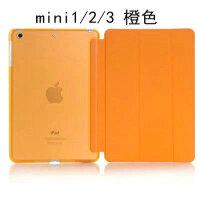 ipad mini4保护套ipadmini2苹果min平板i迷你pad3 ipaid护套