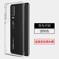 华为P30手机壳p30pro保护套mate20超薄透明p20液态硅胶PRO全包20p软壳mete气囊 华为P30 气囊