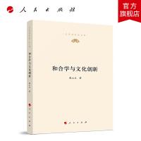 和合学与文化创新(孔子研究院文库)(第一辑)人民出版社