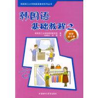 韩国语基础教程(2)(同步练习册)