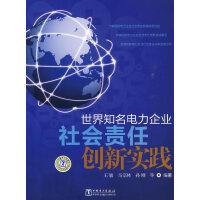世界知名电力企业社会责任创新实践
