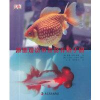 DK池塘观赏鱼鉴赏养殖手册