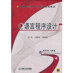 C语言程序设计(普通高等教育计算机规划教材)