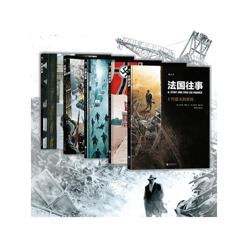 """法国往事套装(1-6册) """"二战""""期间法国社会众生相的浮世绘,人性与历史介于黑色和白色之间的那一部分。"""