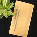 简帛书法大系:敦煌马圈湾汉简书法 三