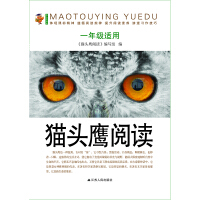 新版猫头鹰阅读1年级 江苏人民