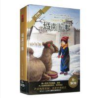原装正版 城南旧事(5CD+书)林海音 中小学生读的作品